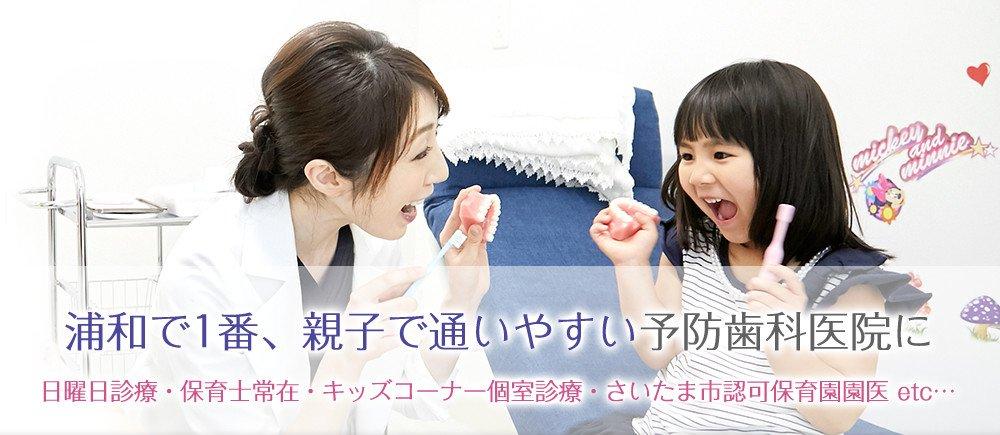 浦和で1番、親子で通いやすい予防歯科医院に