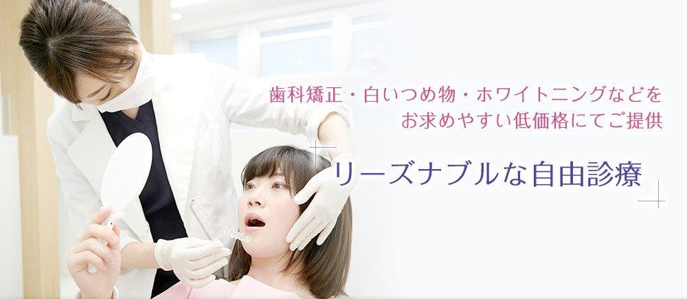 リーズナブルな自由診療
