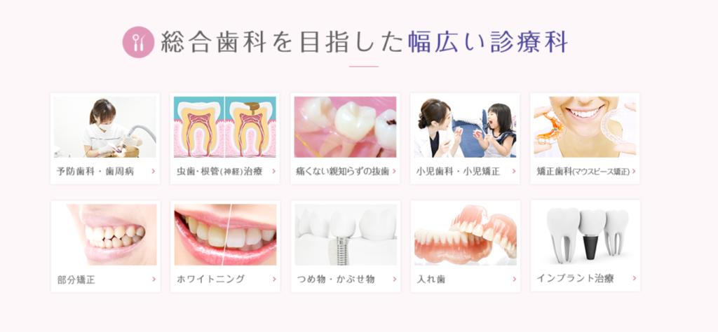 もちまる歯科 診療メニュー