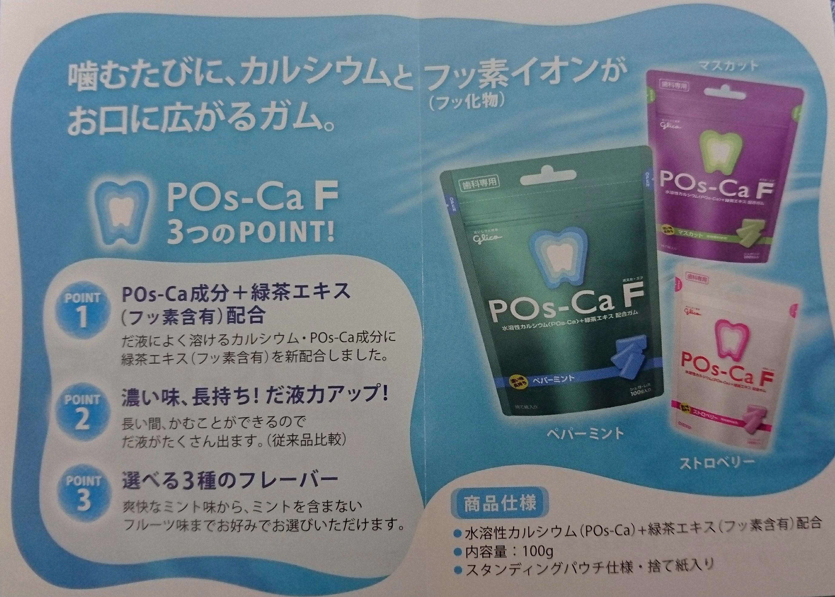 POs-CaF の3つのPOINT!