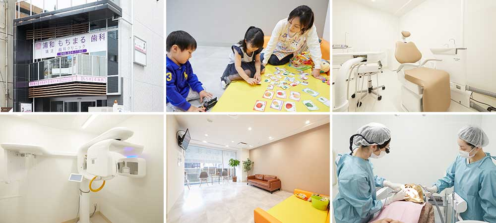 浦和駅西口4分の歯科医院。土曜日、日曜日も診療の予防歯科