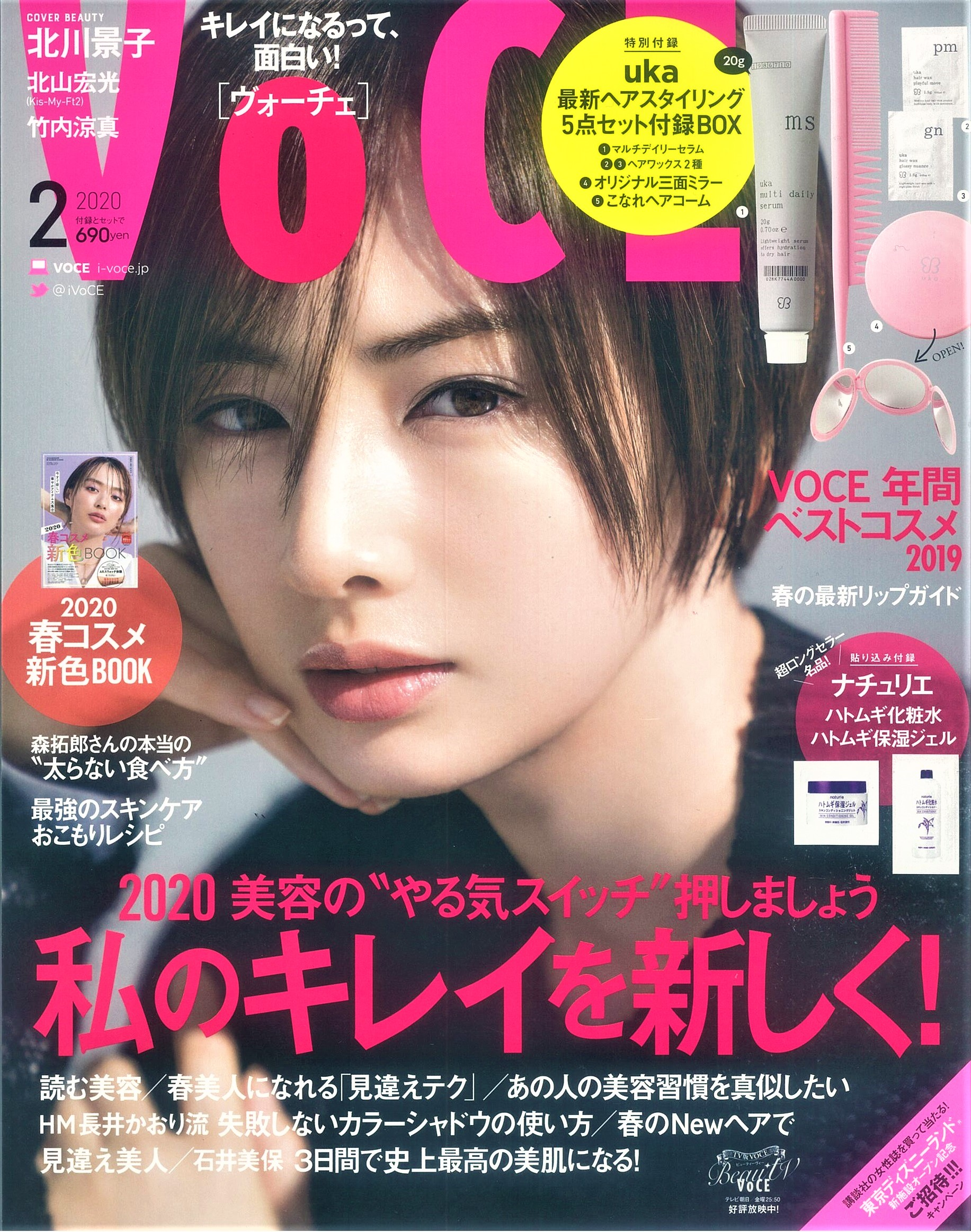 VoCE2月号 表紙